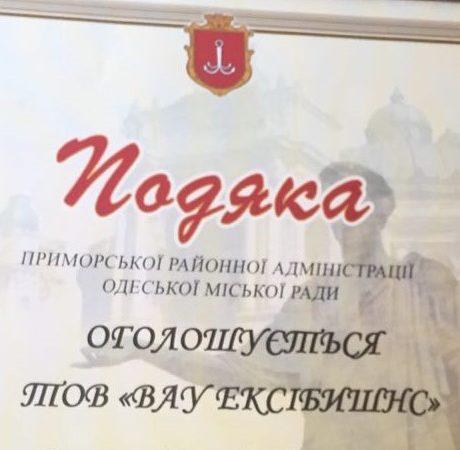 Редица признания и грамоти за дейността на Коко Ейджънси и нейните партньори в Украйна